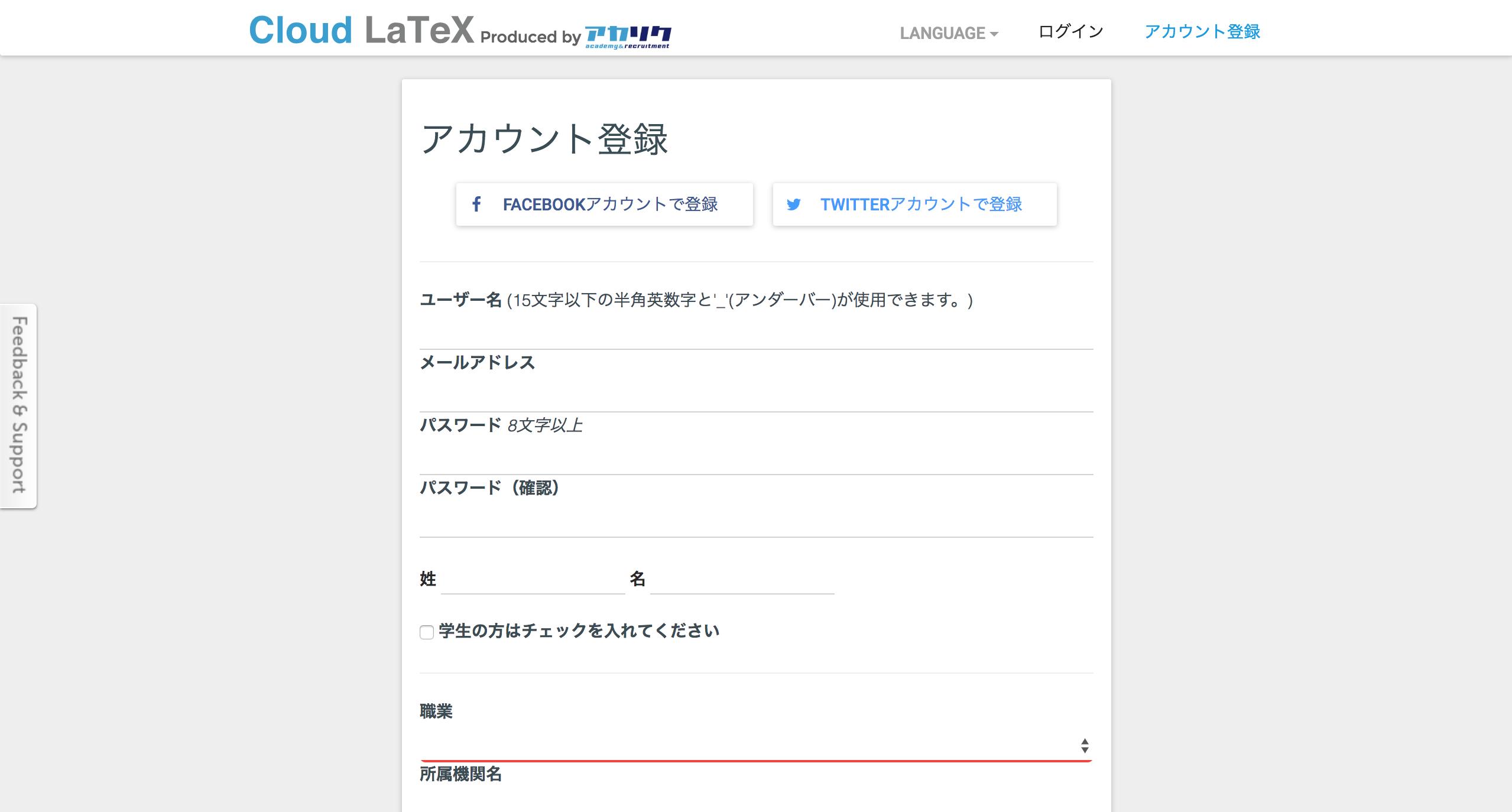 アカウント登録の画面