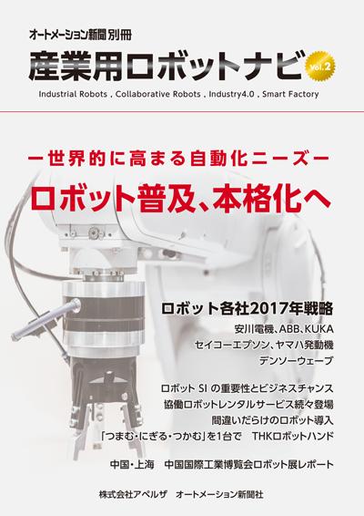 「産業用ロボットナビVol.2」ダイジェスト版