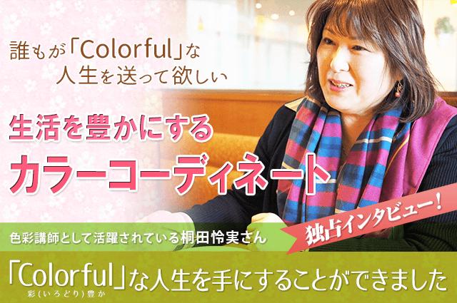 Colorcoordinator Gutaiteki