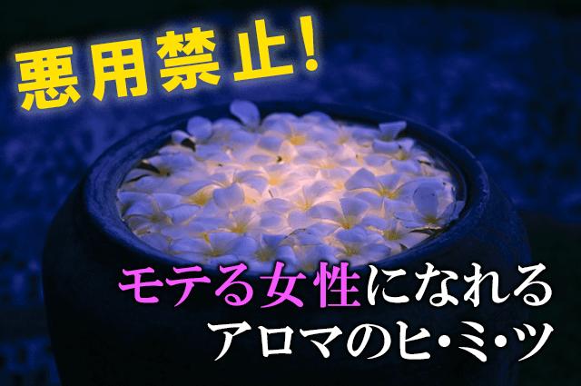 Mote Aroma