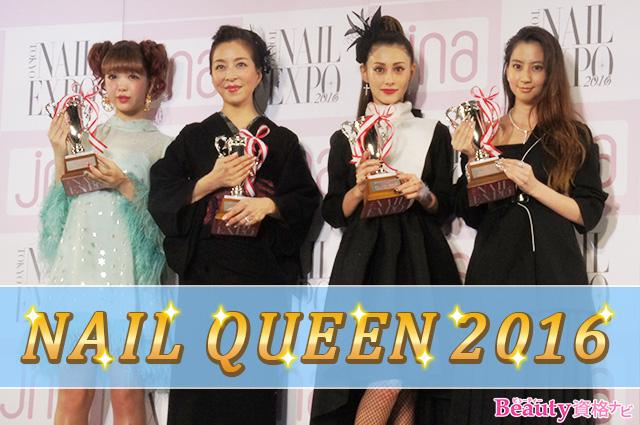 Nail Queen2016