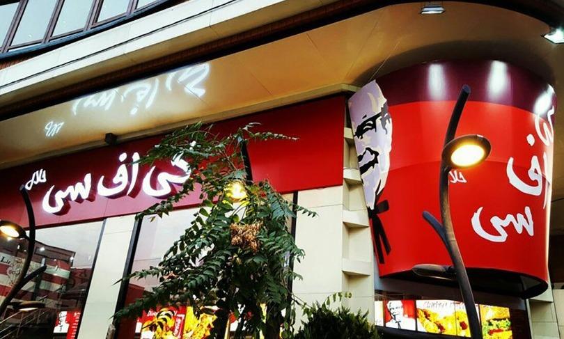 アメリカは敵国!?イランにオープンした最初のケンタッキーがわずか1日で閉店へ。
