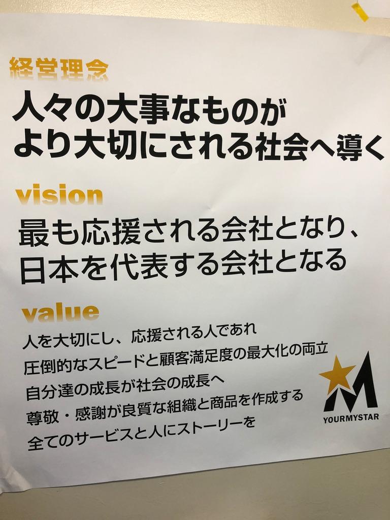 地方の情報格差を是正するべく、愛知から東京のスタートアップへ長期インターン武者修行
