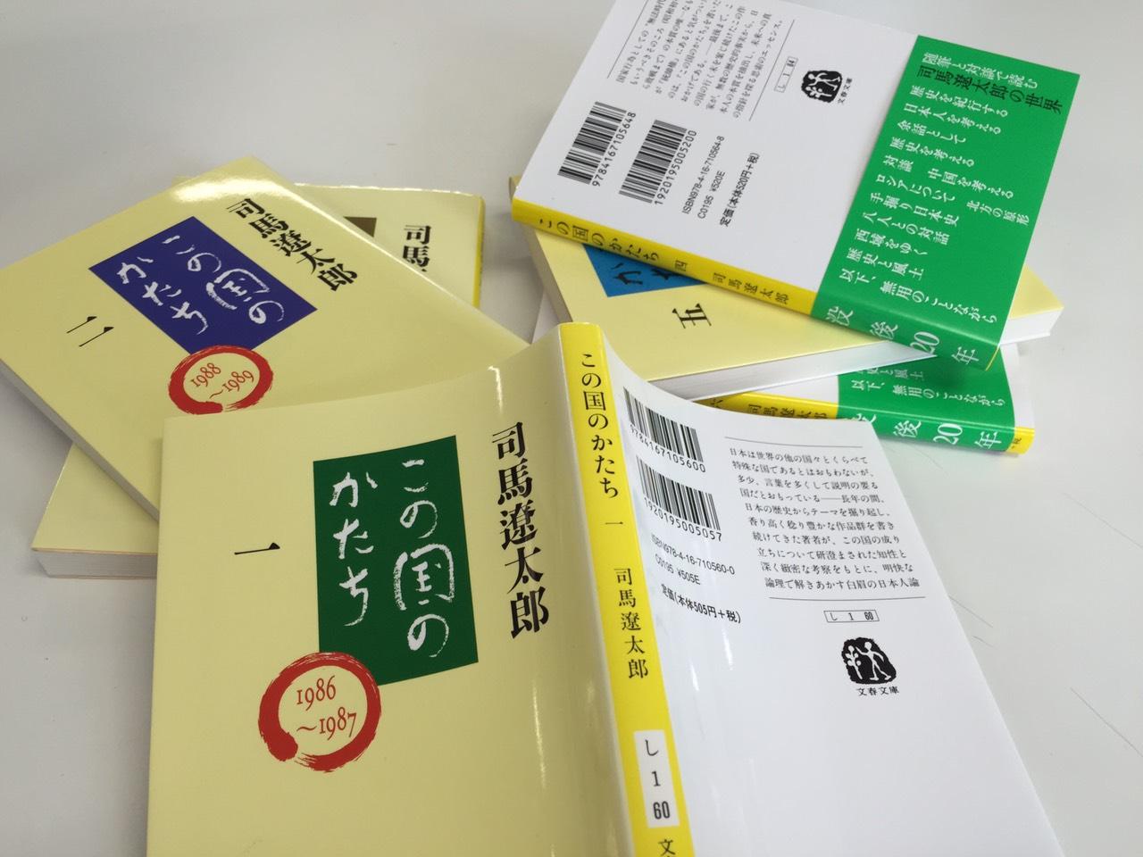 【日本のすがた①】「日本人」を考え続けた司馬遼太郎の『この国のかたち』