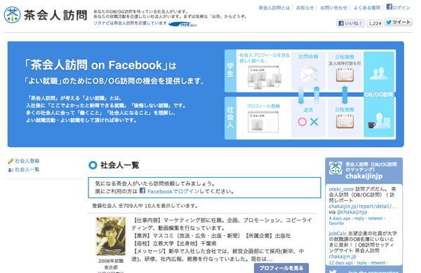 【就活】OB訪問/OG訪問にも使える企業とのマッチングアプリ・サービス