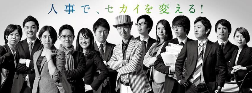 【募集解禁!2018卒必見!】サマーインターンまとめ前編