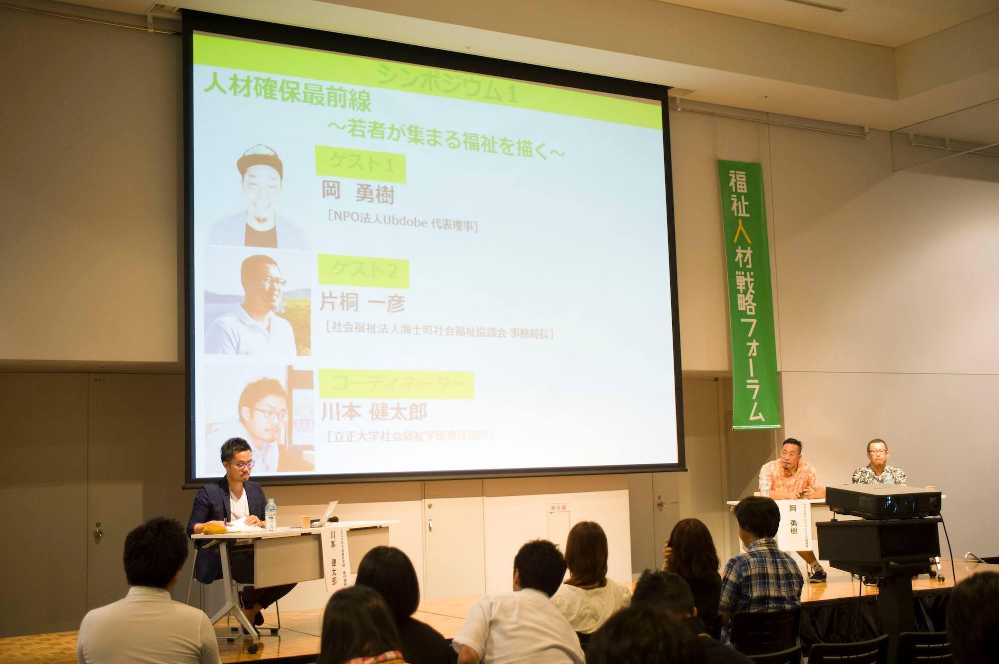 仕事は社会の問題を解決するチャレンジ、手段は「福祉」。若者と福祉を繋ぐ、FACE to FUKUSHIの挑戦。