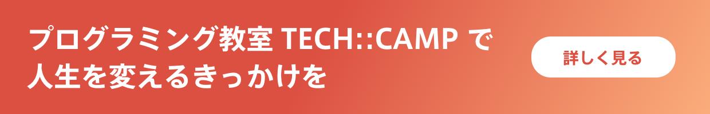 """「自分の心だけは変えられる」プログラミング教室「TECH::CAMP」で""""IT改革""""を推進する真子就有さんインタビュー"""