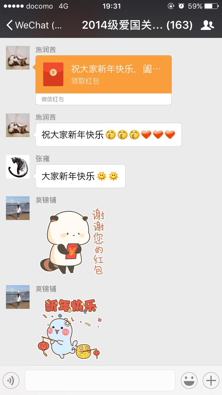 中国旧正月、友達同士でお年玉を送り合う?中国で超話題、お年玉について現地からレポート!