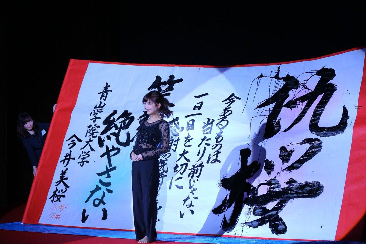 「ファッションを通じて、世界に目を向けるきっかけを」——ミス青山グランプリ今井美桜さんインタビュー