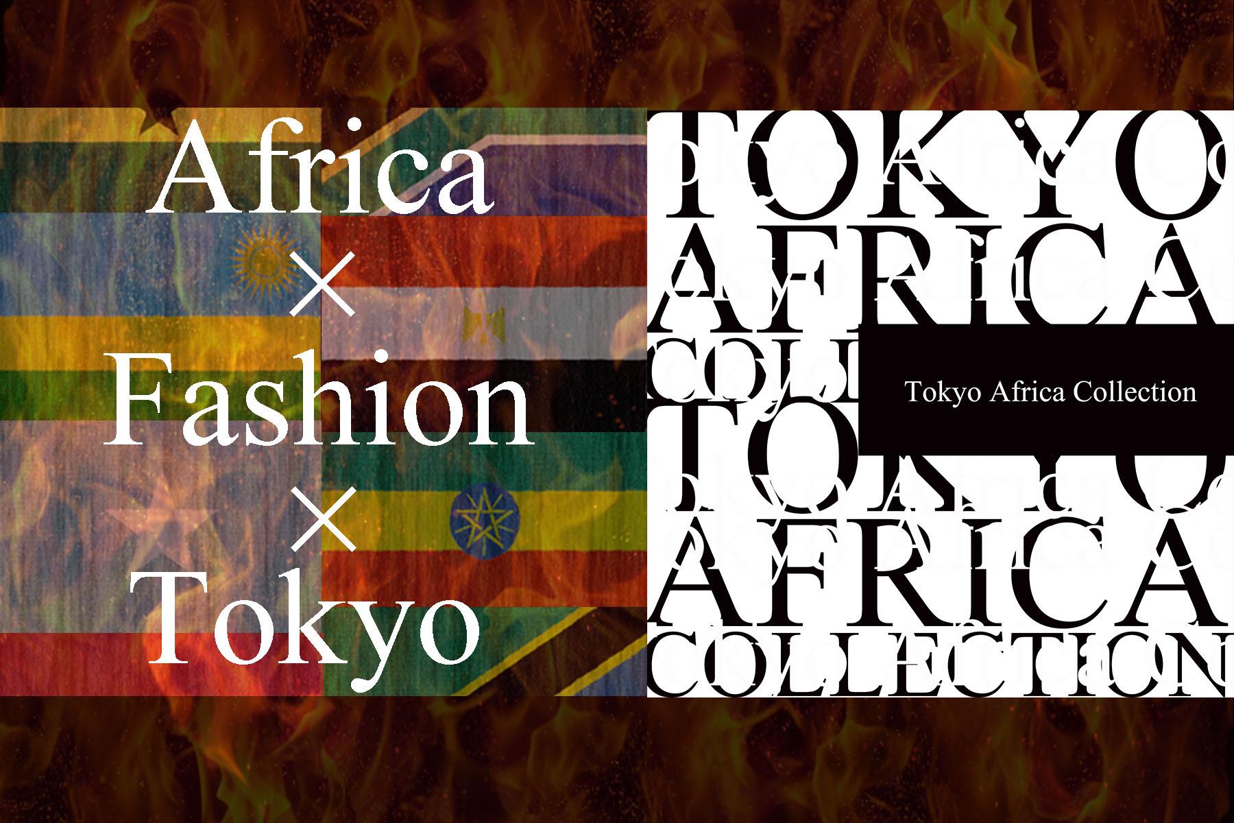 """「""""かわいそう""""はアフリカの人に失礼」開催間近のTokyo Africa Collection 2016運営者の想いの丈に迫る!"""