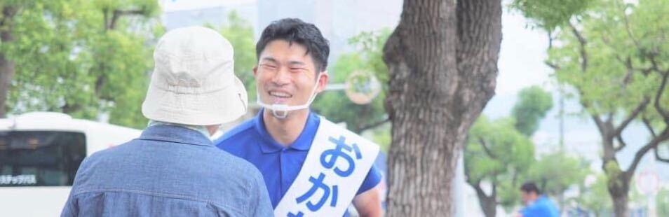 キャリアに迷走しフリーターを経験した岡田吉弘氏が、35歳という若さで市長に転身するまでの物語
