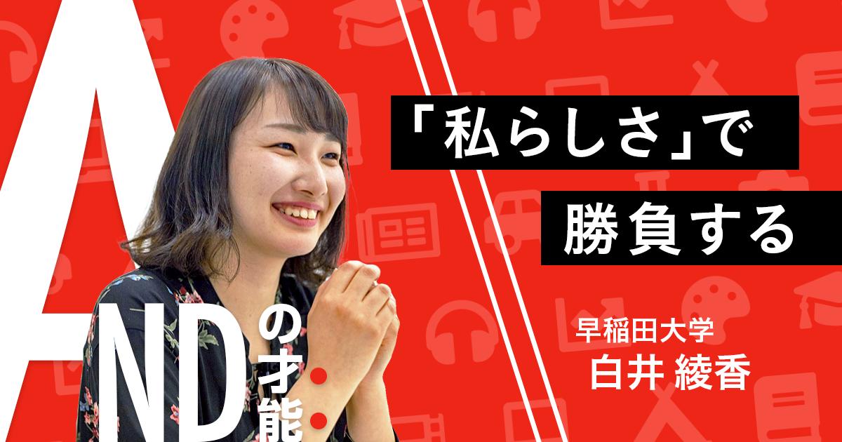 早稲田大学・白井綾香は、ANDの才能で不完全燃焼する大学生のロールモデルになる