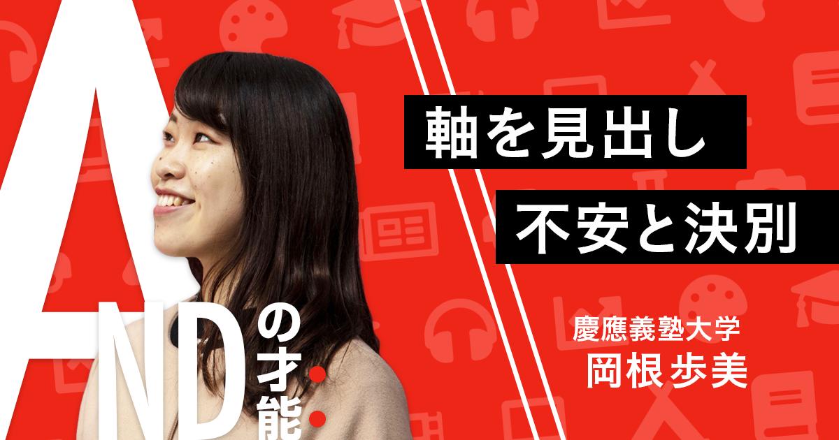 慶應大学・岡根歩美は、ANDの才能で未来の市場価値をブーストさせる