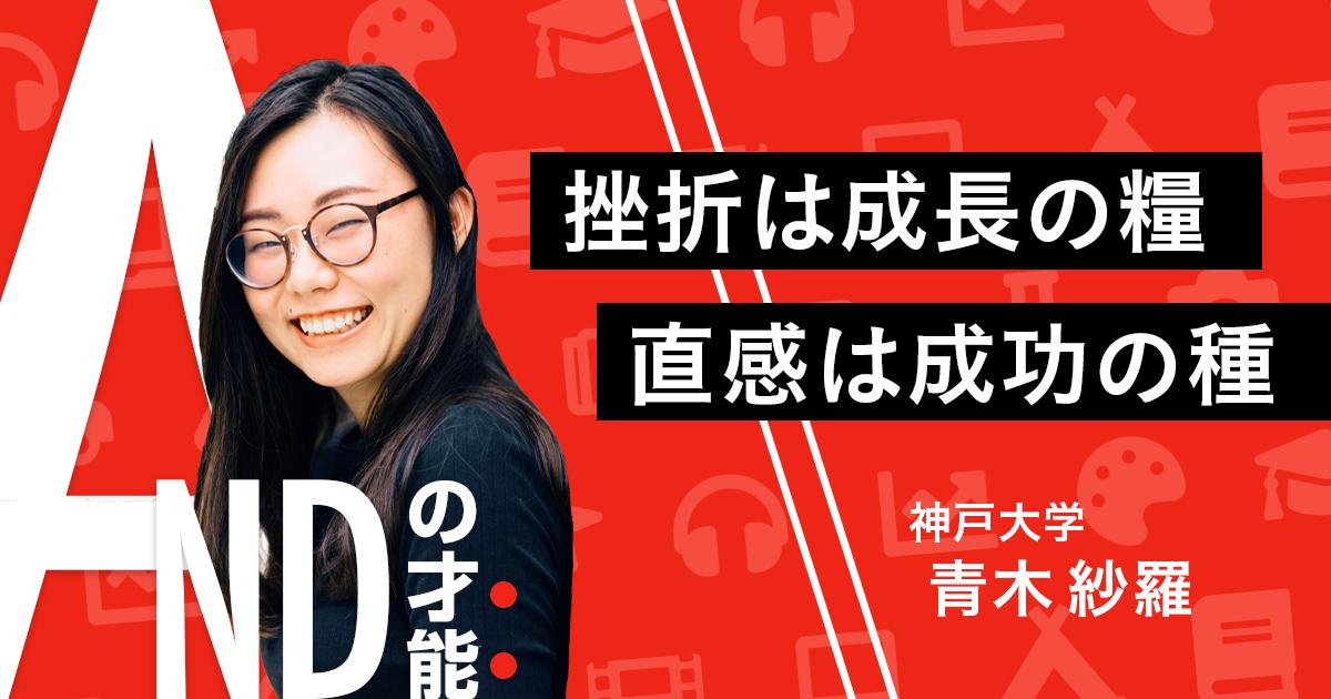 神戸大学・青木紗羅は、ANDの才能で「デザインによる課題解決」を目指す