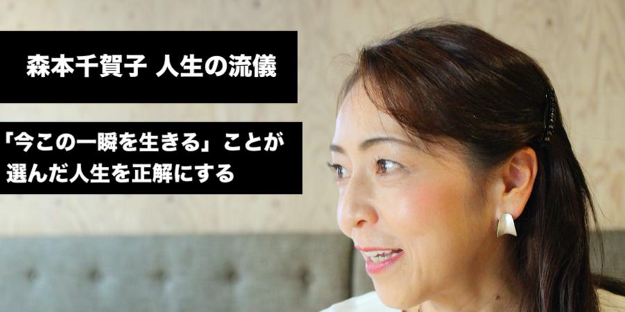 """【森本千賀子 人生の流儀】無駄なことなど、一つもない。""""困ったときのモリチ""""が実践するキャリア・ドリブンな生き方"""