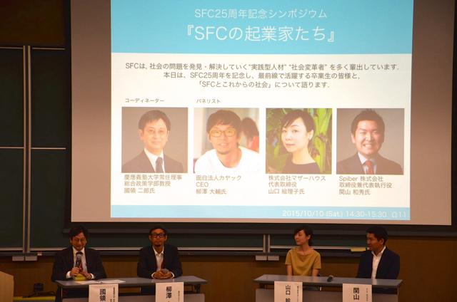 「SFCは新しいモノ好きが集まる場だった」SFC出身の起業家3人が学生時代を振り返る