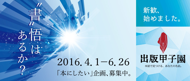 学生にも商業出版のチャンスを!!出版甲子園開催!