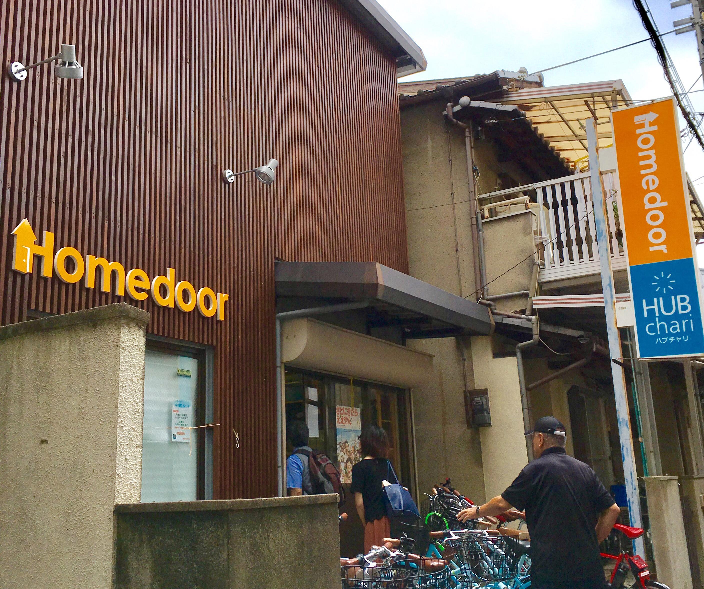 『ホームレス状態を生み出さない日本へ』  NPO法人Homedoorの想い