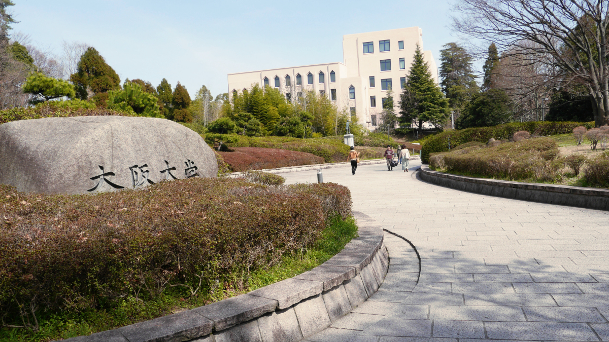 【関西】大阪大学出身の有名人まとめ