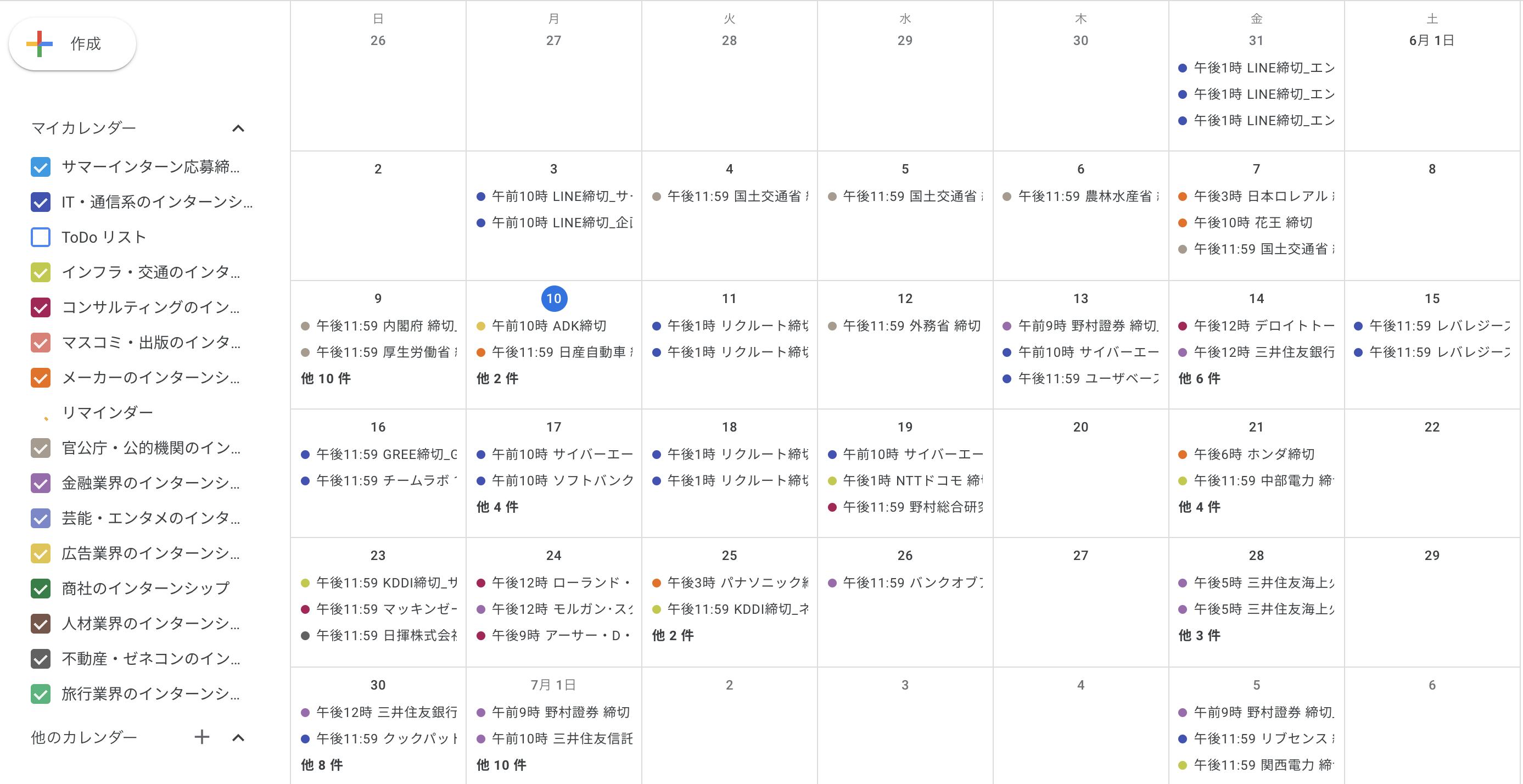 サマーインターンの締切日が業界別に見れる「インターンシップ応募締切カレンダー」とは?