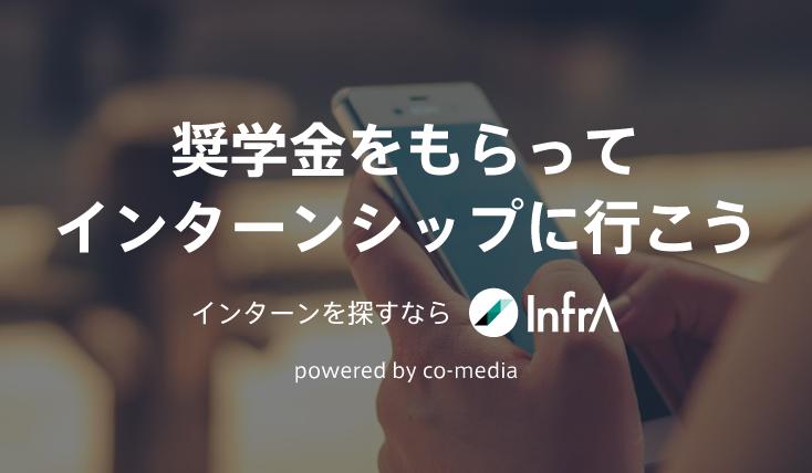 infraバナー