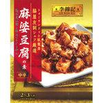 李錦記 麻婆豆腐の素 中辛 70g
