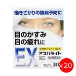 [ネット限定]アスパライトEX 15mL×20個 [第3類医薬品]