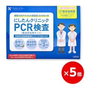 [ネット限定]にしたんクリニックPCR検査キット 5個セット