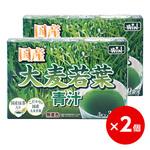 [ネット限定]※国産大麦若葉青汁 2個セット 30包×2個