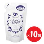 [ネット限定]ハトムギ泡洗顔 つめかえ用 200mL×10個セット