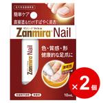 [ネット限定]ザンミーラネイル 足爪用浸透補修液 10ml×2個セット