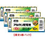 マクセル アルカリ乾電池 単4形 LR03(GD) 30本セット (10本×3個)
