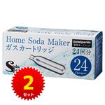 ※[ネット限定] SodaSparkle(ソーダスパークル) ガスカートリッジ 48本セット SSK003-24×2個セット