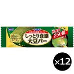 [ネット限定]しっとり食感大豆バー 宇治抹茶&黒ごま味 30g×12個セット