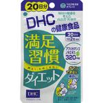 DHC 満足習慣ダイエット 20日分
