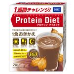 ※DHCプロティンダイエット(ココア味) 350g(50g×7袋)