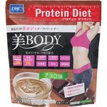 ※DHCプロティンダイエット 美Body チョコ味 300g
