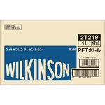 「ウィルキンソン タンサン」レモン 1L×12本