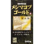 メシマコブ ゴールド 粒 90g(250mg×約360粒)