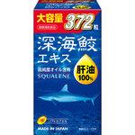 深海鮫エキス 450mg×372粒