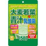 大麦若葉青汁+乳酸菌 150g