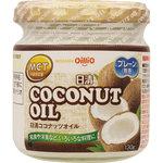 ※日清ココナッツオイル 瓶 130g