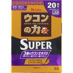 ※ウコンの力 顆粒スーパー〈20回分〉 36g(1.8g×20本)