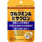 クルクミン&ビサクロン 粒20日分 20g(60粒)