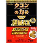 ウコンの力 超MAX 粒タイプ箱<7回分> 7.0g(3粒×7袋)