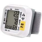 [ネット限定]手首式 血圧計 BM−100 ホワイト