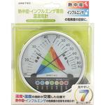 熱中症・インフルエンザ警告温湿度計 WT ホワイト 1個