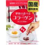 ※華舞の食べるコラーゲン 豚皮由来【スティックタイプ】 45g(1.5g×30本)