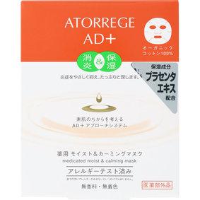アトレージュ AD+ 薬用 モイスト&カーミングマスク 16mL×5枚